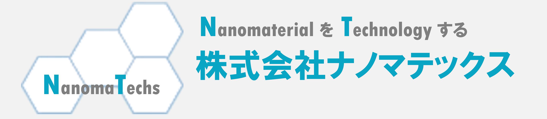 株式会社ナノマテックス