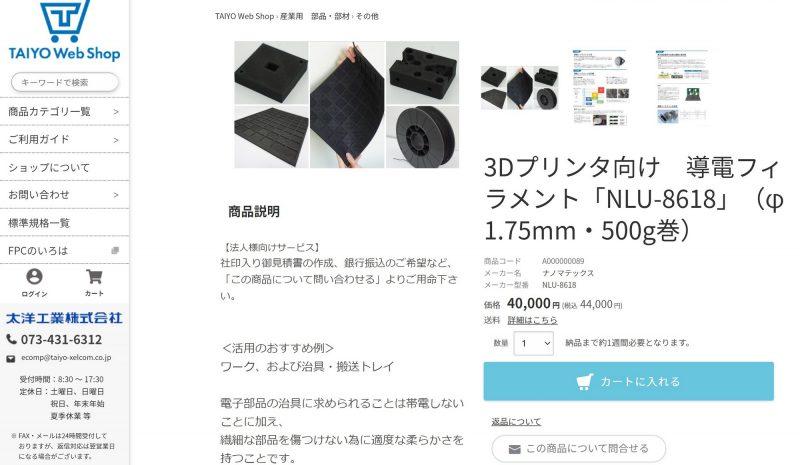 TAIYO Web Shop